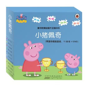 纸质漫画全册10册+1DVD 小猪佩奇