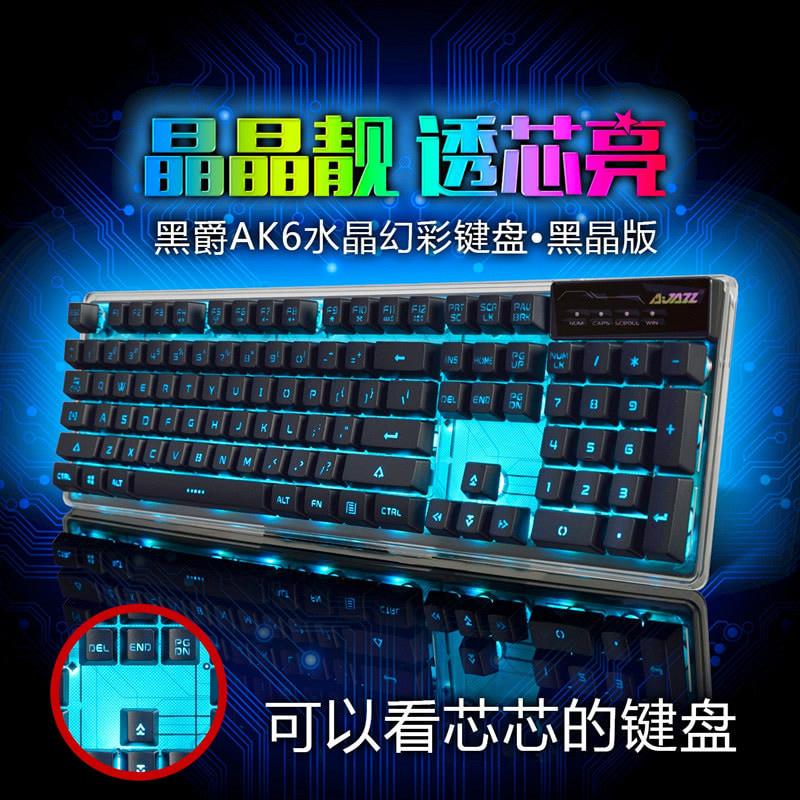 黑爵AJAZZ水晶战士背光键盘AK6 办公 电脑 笔记本键盘