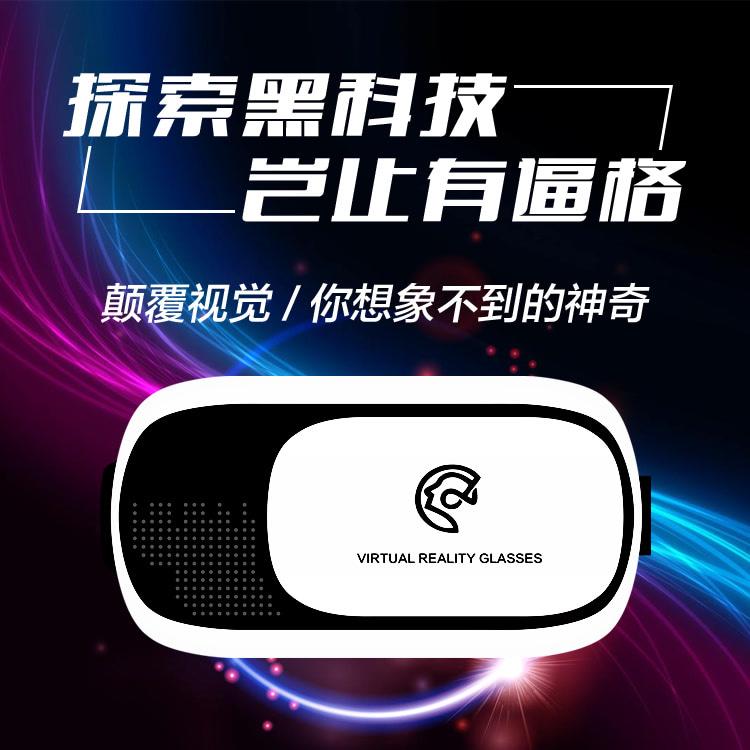 VR眼镜头戴式虚拟现实3D眼镜AR头盔