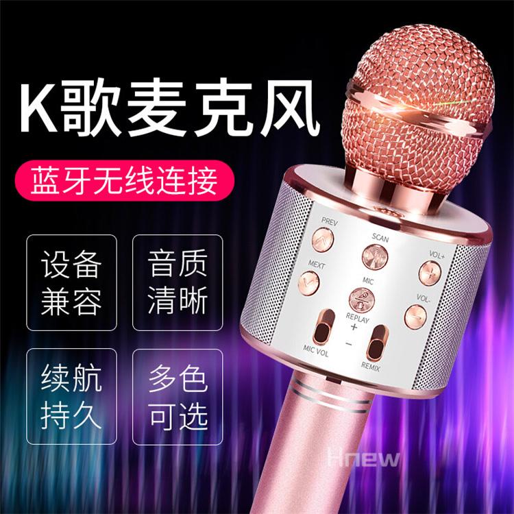 Hnew 手机唱歌全民k歌神器通用话筒家用音响一体无线蓝牙麦克风