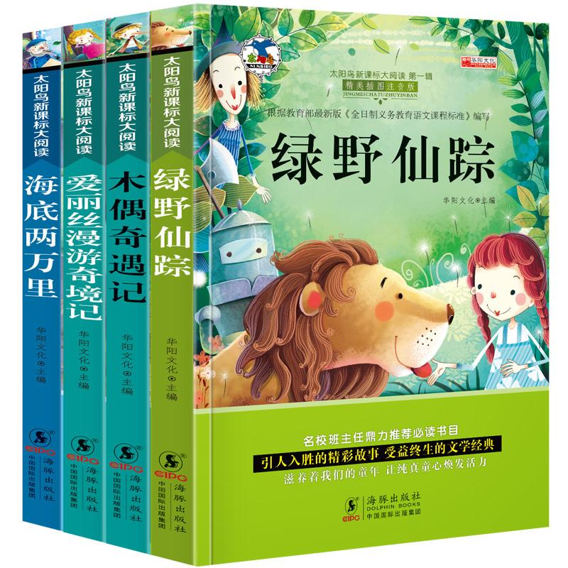 儿童读物故事书安徒生童话全4册彩图带拼音