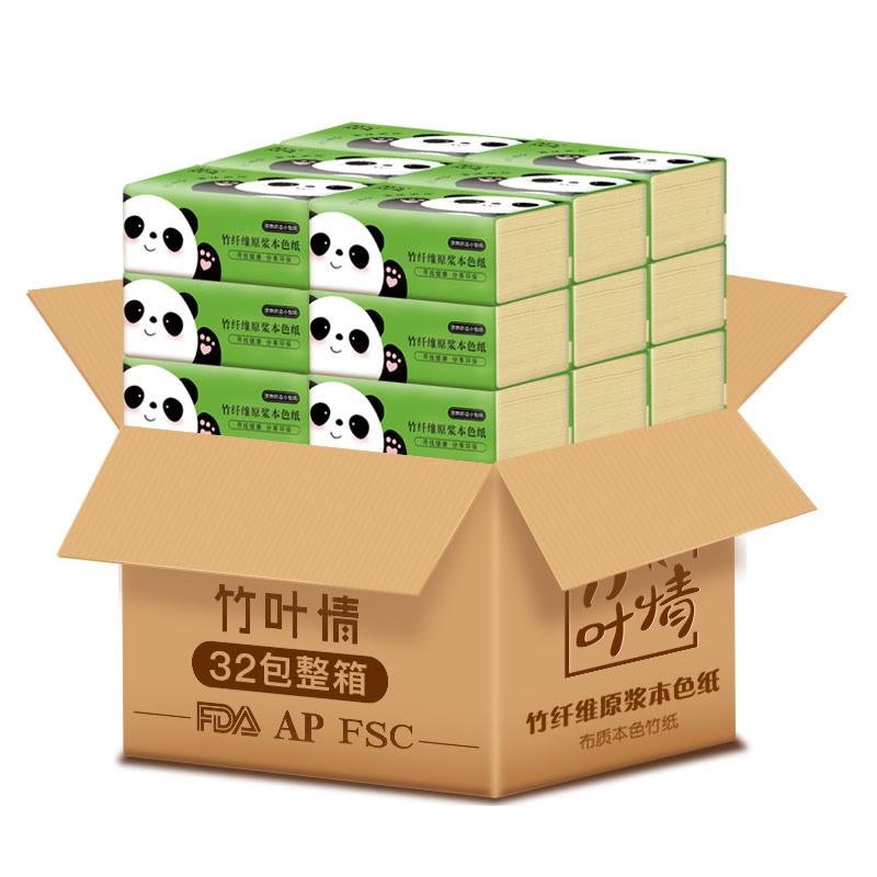 蓝漂竹浆本色32包家庭用卫生纸抽纸竹浆抽取式面巾纸